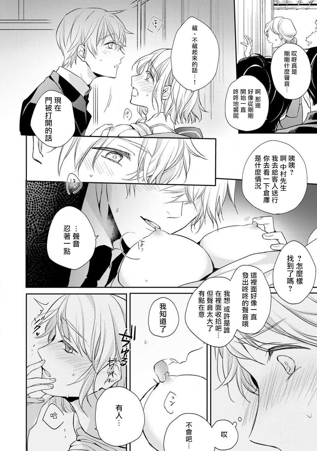 [Shichigatsu Motomi]  Sonna Kao shite, Sasotteru? ~Dekiai Shachou to Migawari Omiaikekkon!?~ 1-7 | 這種表情,在誘惑我嗎?~溺愛社長和替身相親結婚!? act.1 [Chinese] [拾荒者汉化组] 20