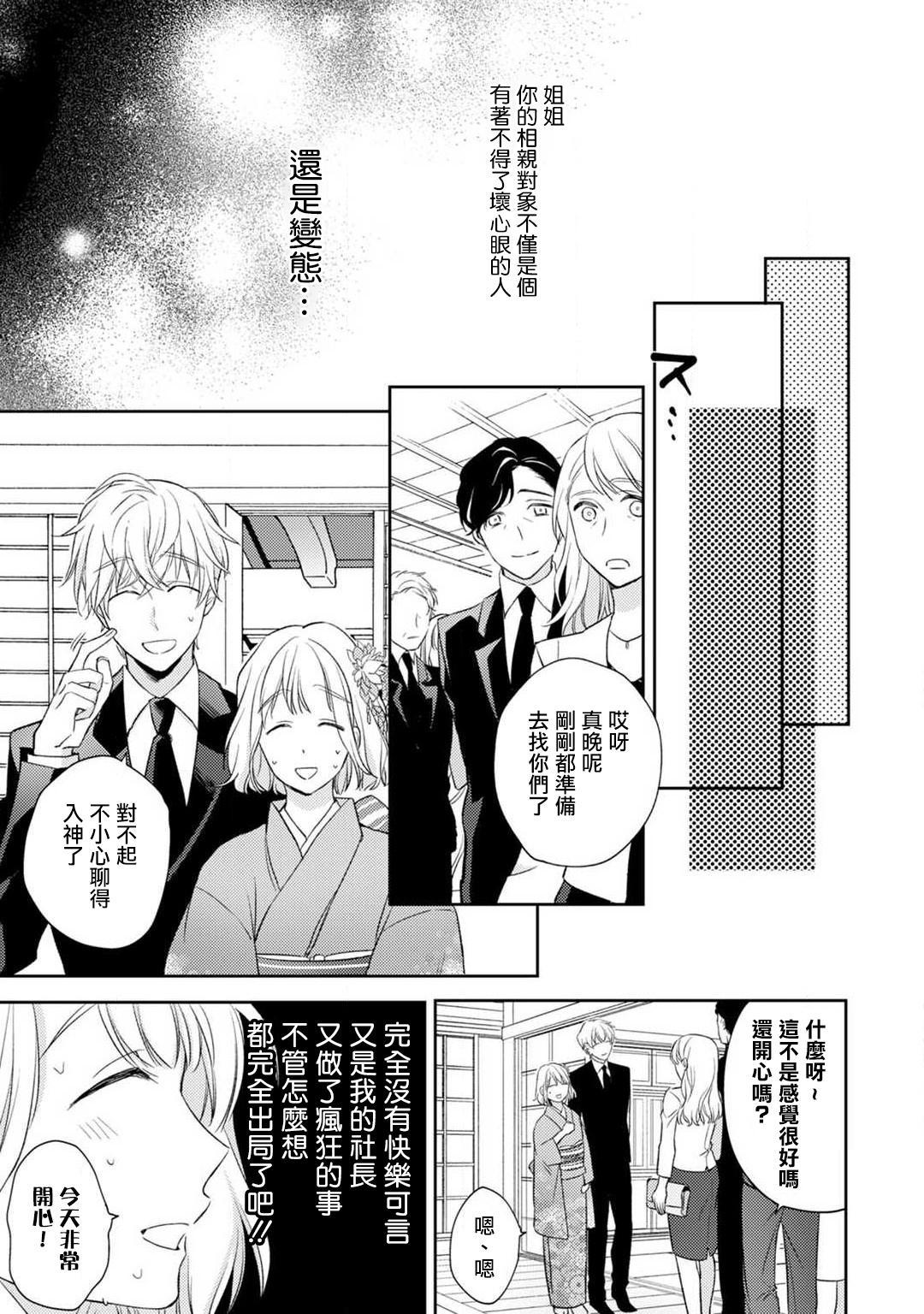 [Shichigatsu Motomi]  Sonna Kao shite, Sasotteru? ~Dekiai Shachou to Migawari Omiaikekkon!?~ 1-7 | 這種表情,在誘惑我嗎?~溺愛社長和替身相親結婚!? act.1 [Chinese] [拾荒者汉化组] 27