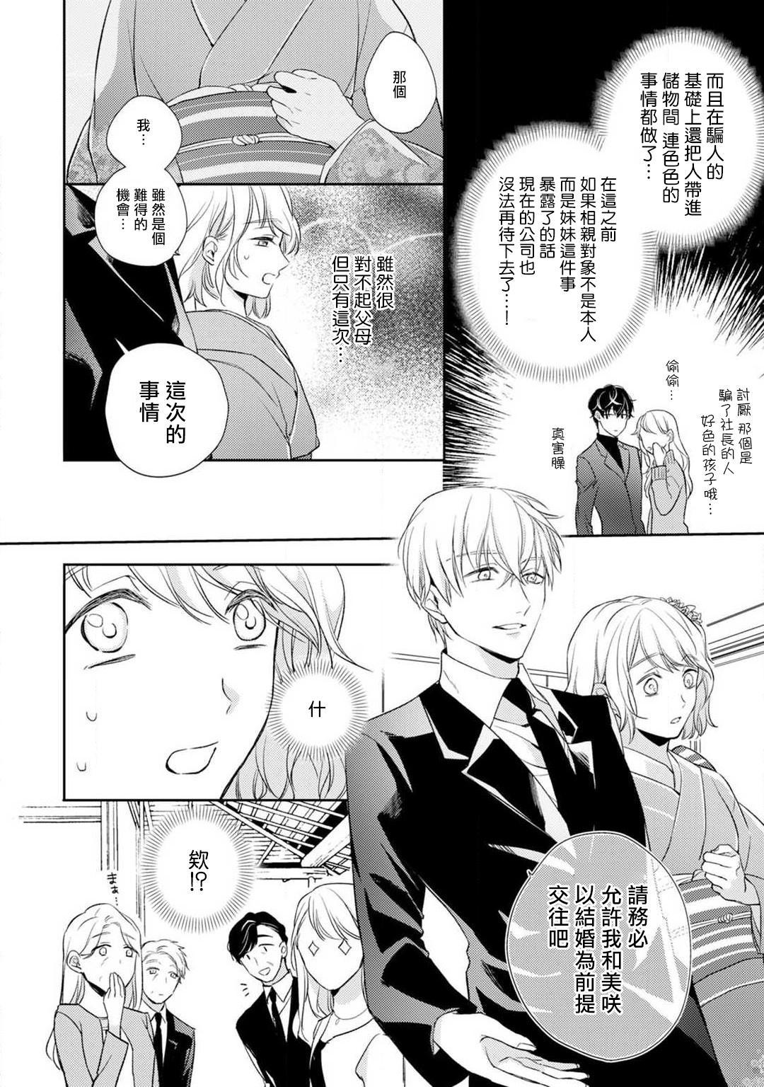 [Shichigatsu Motomi]  Sonna Kao shite, Sasotteru? ~Dekiai Shachou to Migawari Omiaikekkon!?~ 1-7 | 這種表情,在誘惑我嗎?~溺愛社長和替身相親結婚!? act.1 [Chinese] [拾荒者汉化组] 28