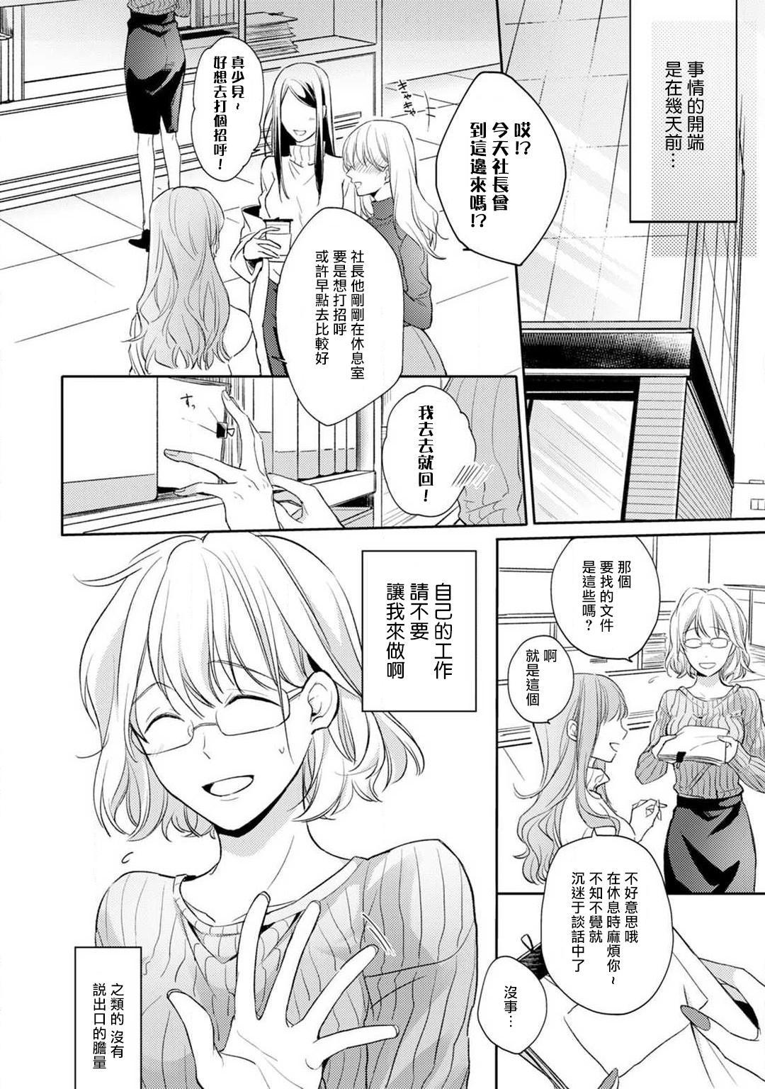 [Shichigatsu Motomi]  Sonna Kao shite, Sasotteru? ~Dekiai Shachou to Migawari Omiaikekkon!?~ 1-7 | 這種表情,在誘惑我嗎?~溺愛社長和替身相親結婚!? act.1 [Chinese] [拾荒者汉化组] 2