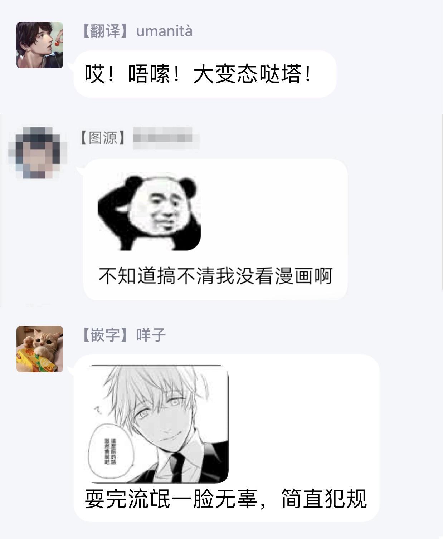 [Shichigatsu Motomi]  Sonna Kao shite, Sasotteru? ~Dekiai Shachou to Migawari Omiaikekkon!?~ 1-7 | 這種表情,在誘惑我嗎?~溺愛社長和替身相親結婚!? act.1 [Chinese] [拾荒者汉化组] 30
