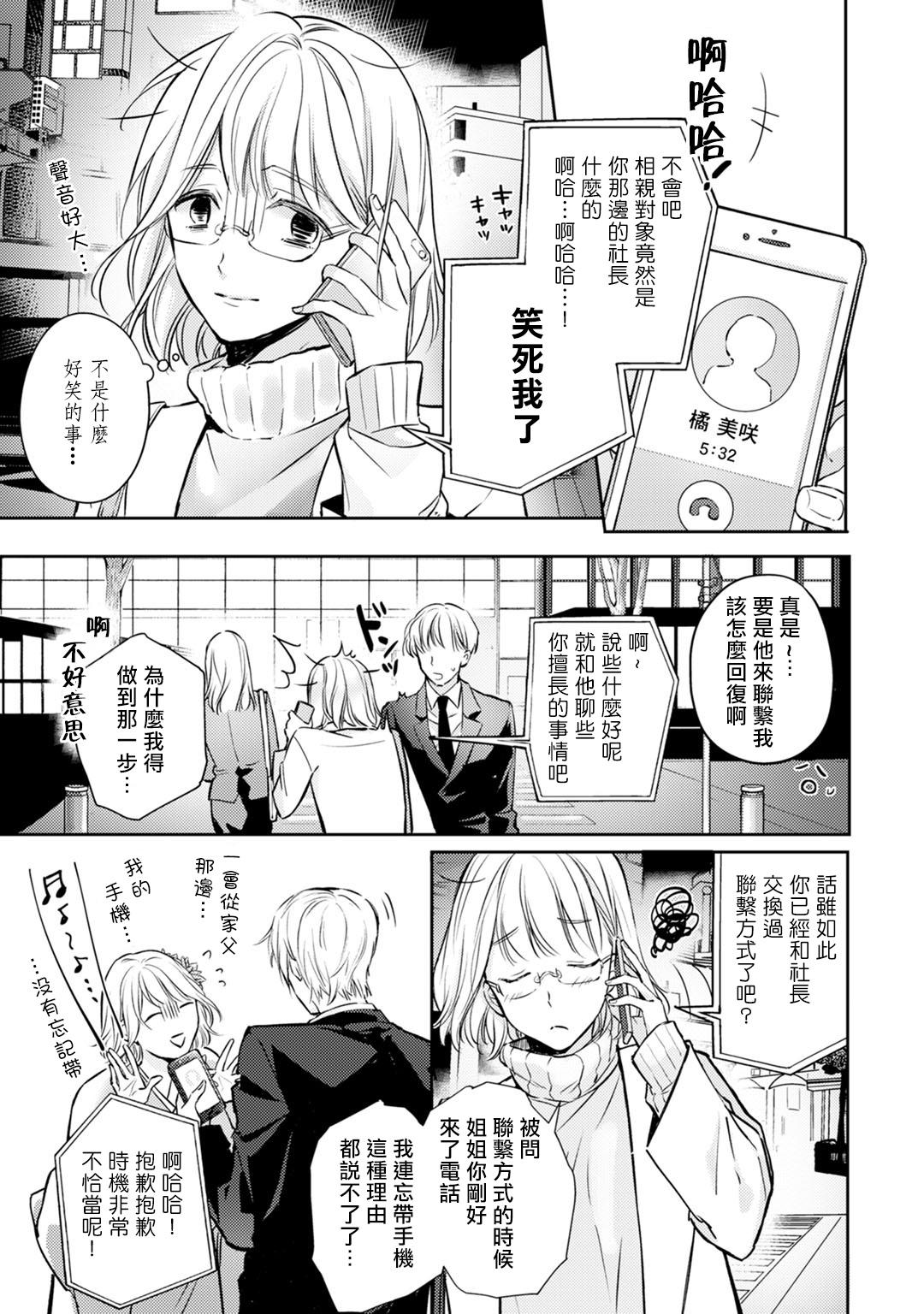 [Shichigatsu Motomi]  Sonna Kao shite, Sasotteru? ~Dekiai Shachou to Migawari Omiaikekkon!?~ 1-7 | 這種表情,在誘惑我嗎?~溺愛社長和替身相親結婚!? act.1 [Chinese] [拾荒者汉化组] 31