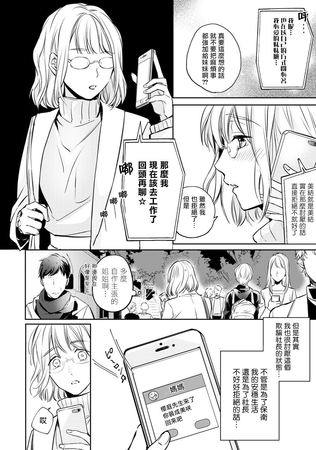 [Shichigatsu Motomi]  Sonna Kao shite, Sasotteru? ~Dekiai Shachou to Migawari Omiaikekkon!?~ 1-7 | 這種表情,在誘惑我嗎?~溺愛社長和替身相親結婚!? act.1 [Chinese] [拾荒者汉化组] 32
