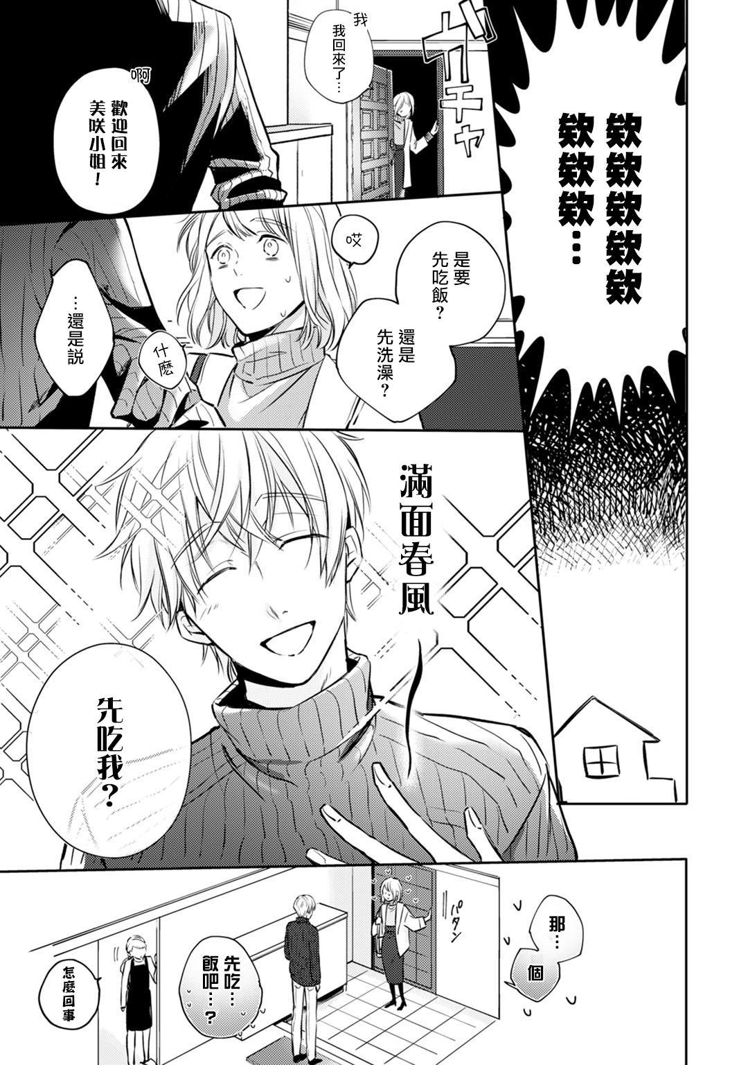[Shichigatsu Motomi]  Sonna Kao shite, Sasotteru? ~Dekiai Shachou to Migawari Omiaikekkon!?~ 1-7 | 這種表情,在誘惑我嗎?~溺愛社長和替身相親結婚!? act.1 [Chinese] [拾荒者汉化组] 33