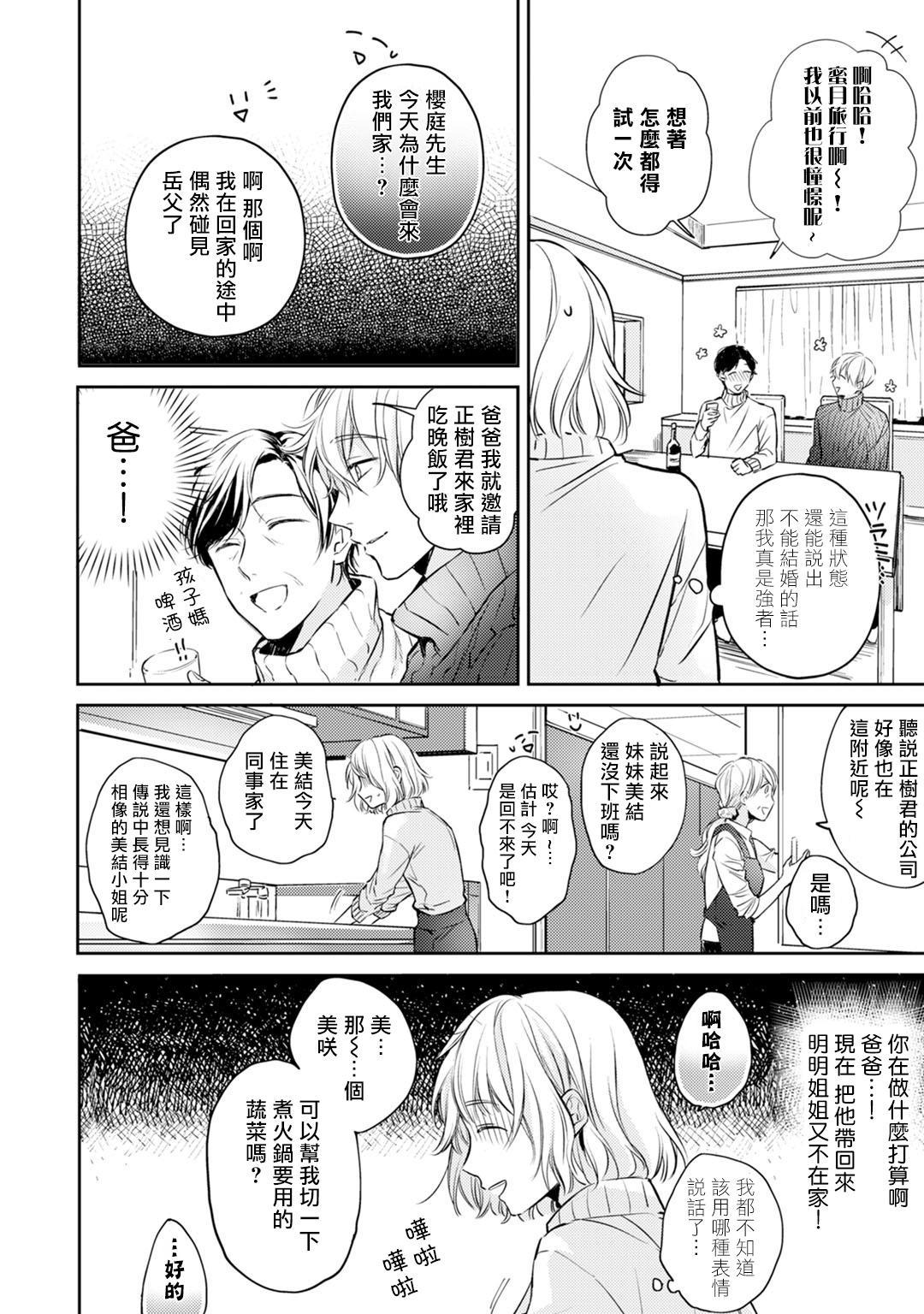 [Shichigatsu Motomi]  Sonna Kao shite, Sasotteru? ~Dekiai Shachou to Migawari Omiaikekkon!?~ 1-7 | 這種表情,在誘惑我嗎?~溺愛社長和替身相親結婚!? act.1 [Chinese] [拾荒者汉化组] 34
