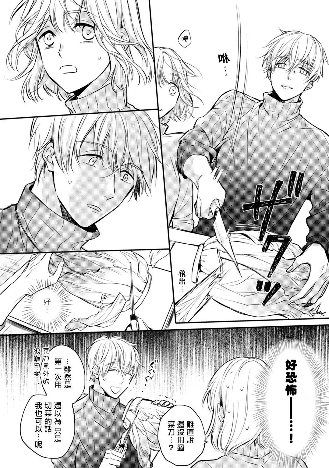 [Shichigatsu Motomi]  Sonna Kao shite, Sasotteru? ~Dekiai Shachou to Migawari Omiaikekkon!?~ 1-7 | 這種表情,在誘惑我嗎?~溺愛社長和替身相親結婚!? act.1 [Chinese] [拾荒者汉化组] 36