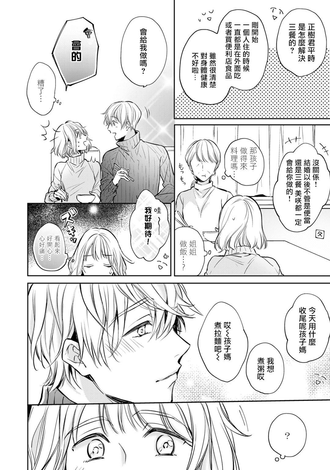 [Shichigatsu Motomi]  Sonna Kao shite, Sasotteru? ~Dekiai Shachou to Migawari Omiaikekkon!?~ 1-7 | 這種表情,在誘惑我嗎?~溺愛社長和替身相親結婚!? act.1 [Chinese] [拾荒者汉化组] 38