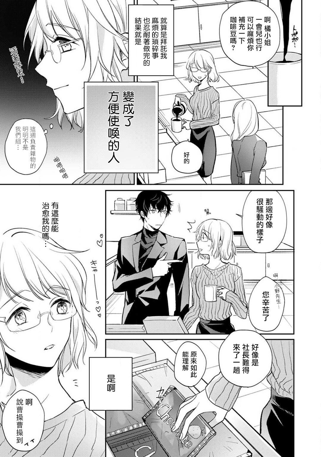 [Shichigatsu Motomi]  Sonna Kao shite, Sasotteru? ~Dekiai Shachou to Migawari Omiaikekkon!?~ 1-7 | 這種表情,在誘惑我嗎?~溺愛社長和替身相親結婚!? act.1 [Chinese] [拾荒者汉化组] 3