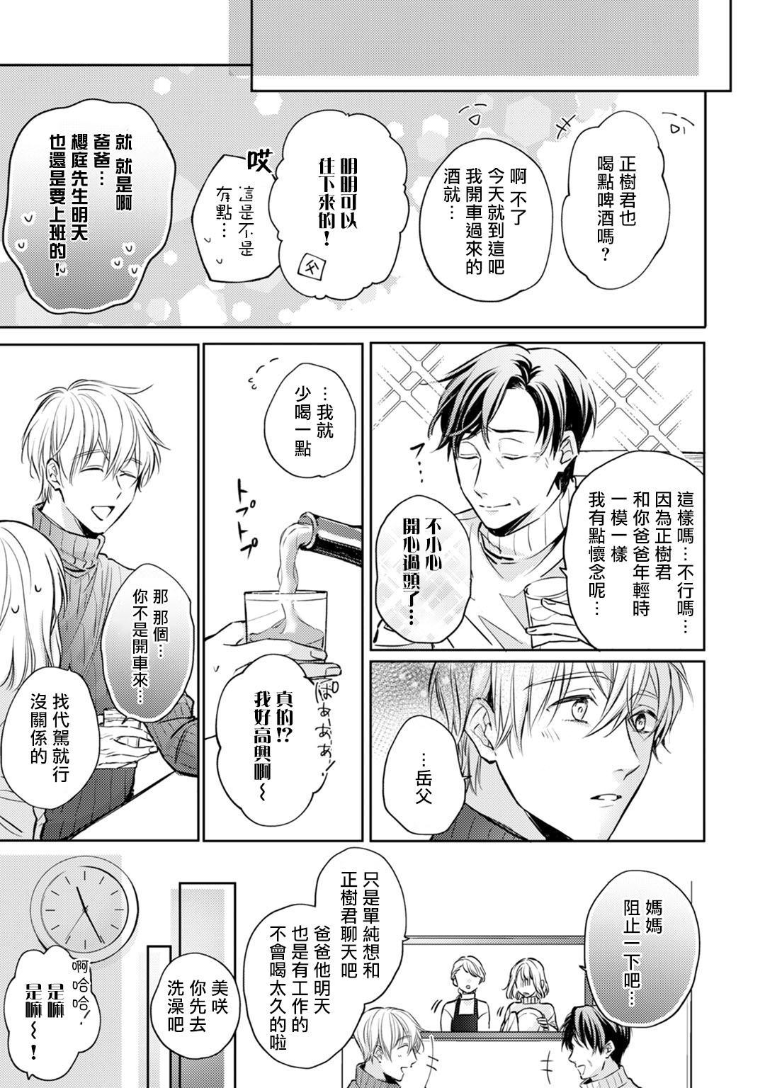 [Shichigatsu Motomi]  Sonna Kao shite, Sasotteru? ~Dekiai Shachou to Migawari Omiaikekkon!?~ 1-7 | 這種表情,在誘惑我嗎?~溺愛社長和替身相親結婚!? act.1 [Chinese] [拾荒者汉化组] 39