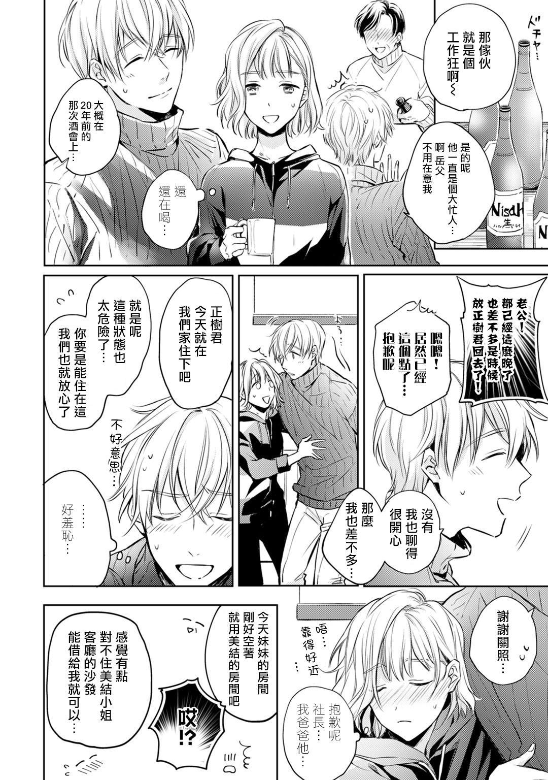 [Shichigatsu Motomi]  Sonna Kao shite, Sasotteru? ~Dekiai Shachou to Migawari Omiaikekkon!?~ 1-7 | 這種表情,在誘惑我嗎?~溺愛社長和替身相親結婚!? act.1 [Chinese] [拾荒者汉化组] 40