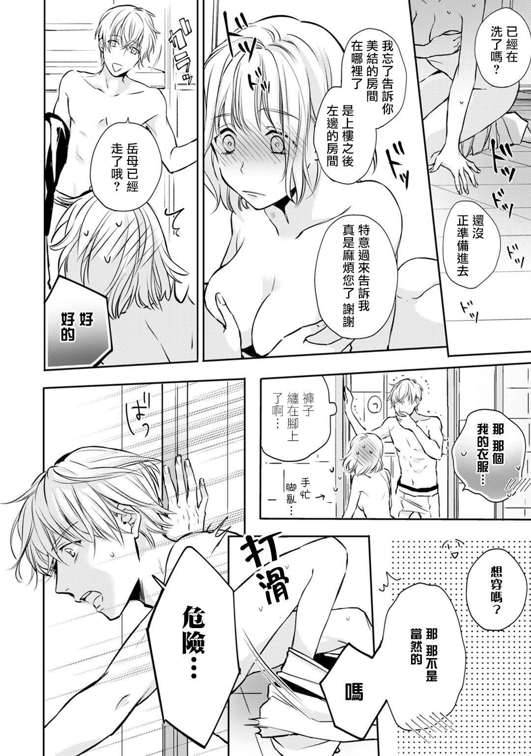 [Shichigatsu Motomi]  Sonna Kao shite, Sasotteru? ~Dekiai Shachou to Migawari Omiaikekkon!?~ 1-7 | 這種表情,在誘惑我嗎?~溺愛社長和替身相親結婚!? act.1 [Chinese] [拾荒者汉化组] 46