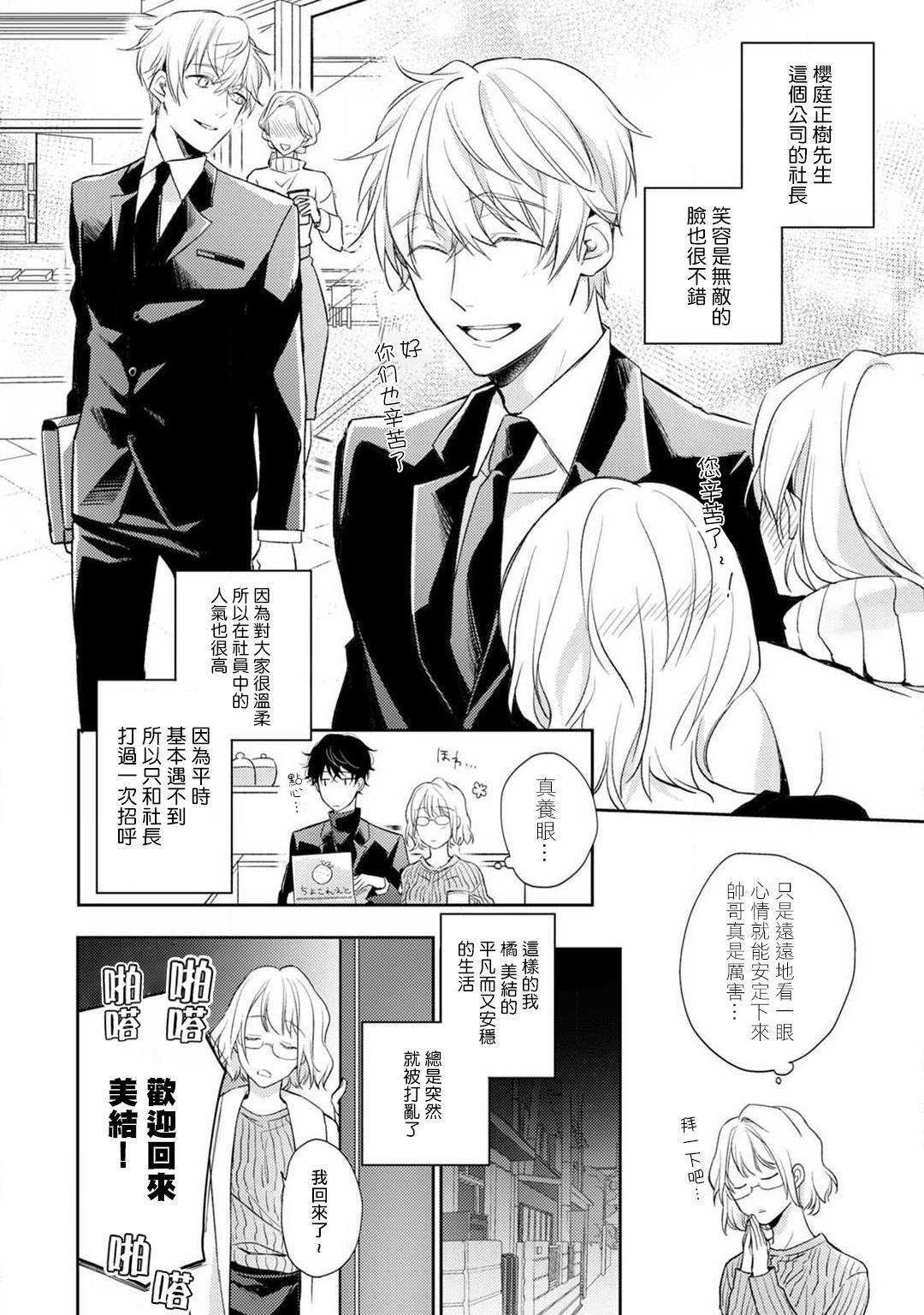 [Shichigatsu Motomi]  Sonna Kao shite, Sasotteru? ~Dekiai Shachou to Migawari Omiaikekkon!?~ 1-7 | 這種表情,在誘惑我嗎?~溺愛社長和替身相親結婚!? act.1 [Chinese] [拾荒者汉化组] 4