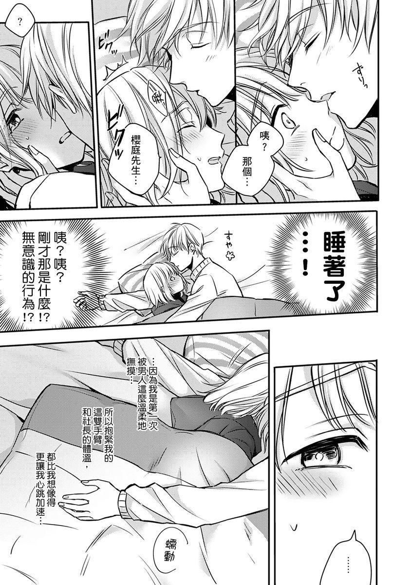 [Shichigatsu Motomi]  Sonna Kao shite, Sasotteru? ~Dekiai Shachou to Migawari Omiaikekkon!?~ 1-7 | 這種表情,在誘惑我嗎?~溺愛社長和替身相親結婚!? act.1 [Chinese] [拾荒者汉化组] 58