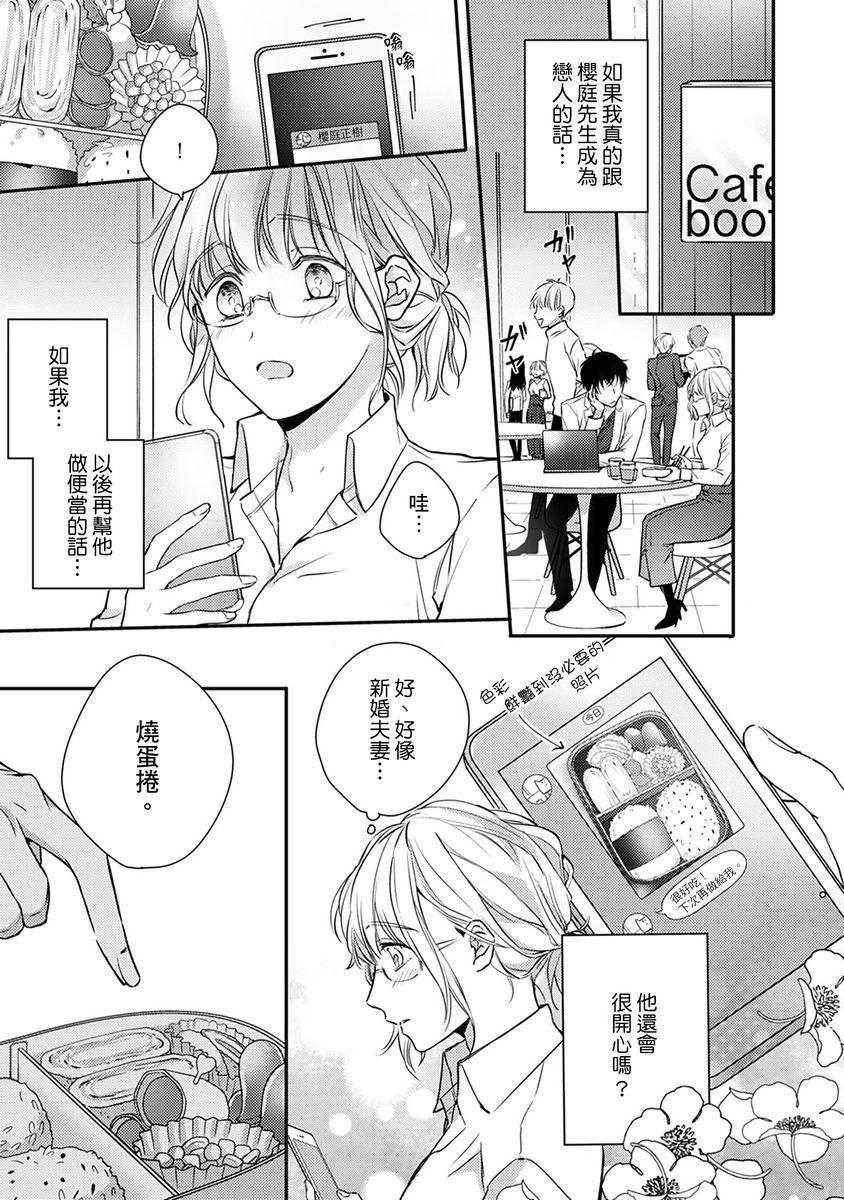 [Shichigatsu Motomi]  Sonna Kao shite, Sasotteru? ~Dekiai Shachou to Migawari Omiaikekkon!?~ 1-7 | 這種表情,在誘惑我嗎?~溺愛社長和替身相親結婚!? act.1 [Chinese] [拾荒者汉化组] 72