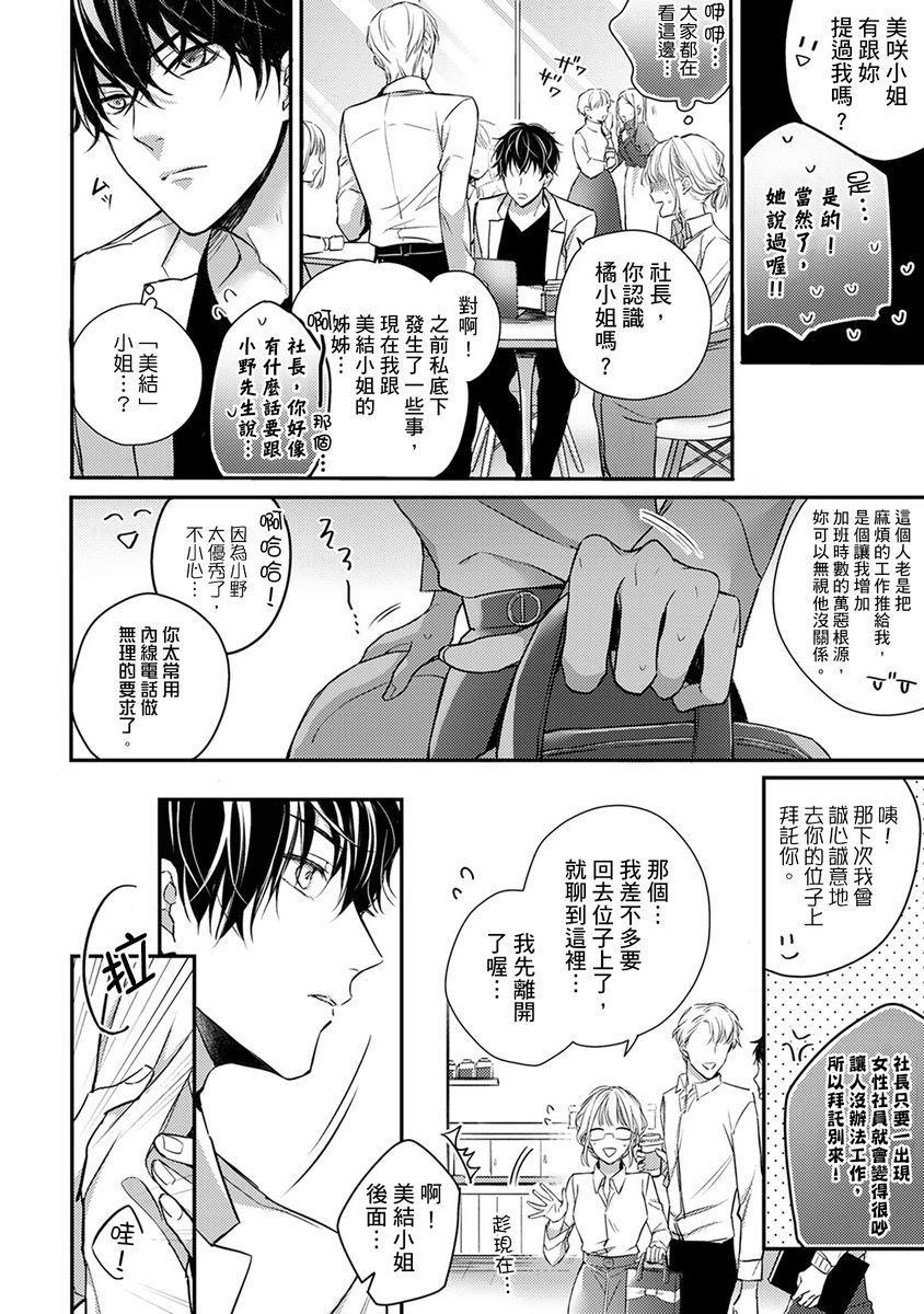 [Shichigatsu Motomi]  Sonna Kao shite, Sasotteru? ~Dekiai Shachou to Migawari Omiaikekkon!?~ 1-7 | 這種表情,在誘惑我嗎?~溺愛社長和替身相親結婚!? act.1 [Chinese] [拾荒者汉化组] 75
