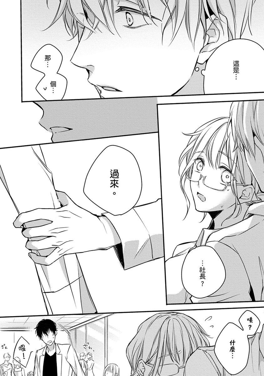 [Shichigatsu Motomi]  Sonna Kao shite, Sasotteru? ~Dekiai Shachou to Migawari Omiaikekkon!?~ 1-7 | 這種表情,在誘惑我嗎?~溺愛社長和替身相親結婚!? act.1 [Chinese] [拾荒者汉化组] 77