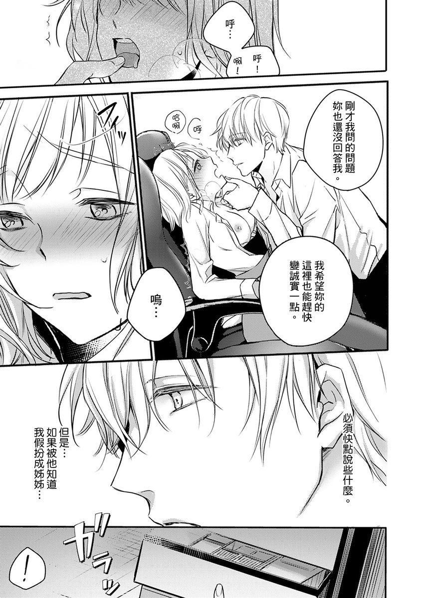 [Shichigatsu Motomi]  Sonna Kao shite, Sasotteru? ~Dekiai Shachou to Migawari Omiaikekkon!?~ 1-7 | 這種表情,在誘惑我嗎?~溺愛社長和替身相親結婚!? act.1 [Chinese] [拾荒者汉化组] 86