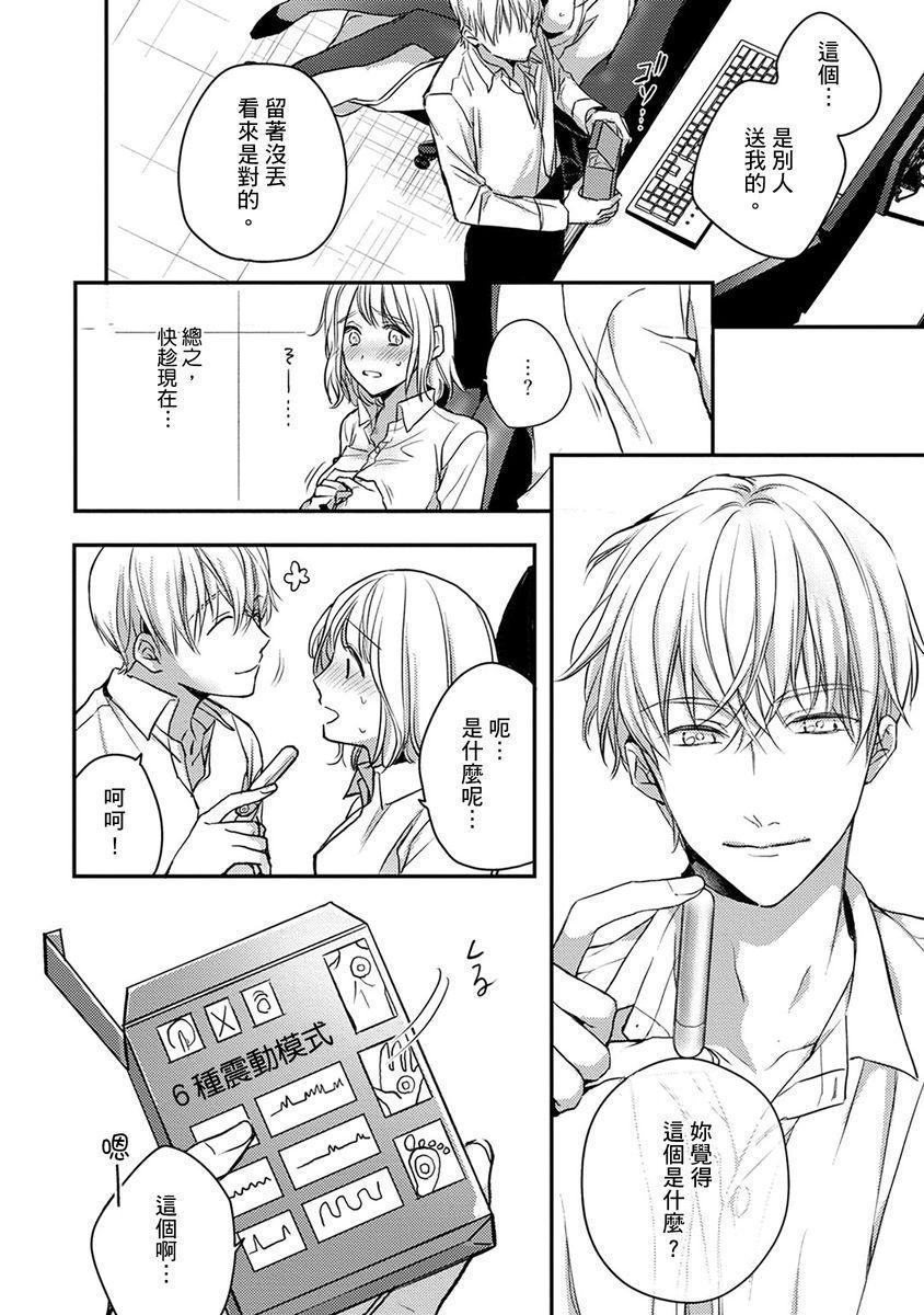 [Shichigatsu Motomi]  Sonna Kao shite, Sasotteru? ~Dekiai Shachou to Migawari Omiaikekkon!?~ 1-7 | 這種表情,在誘惑我嗎?~溺愛社長和替身相親結婚!? act.1 [Chinese] [拾荒者汉化组] 87