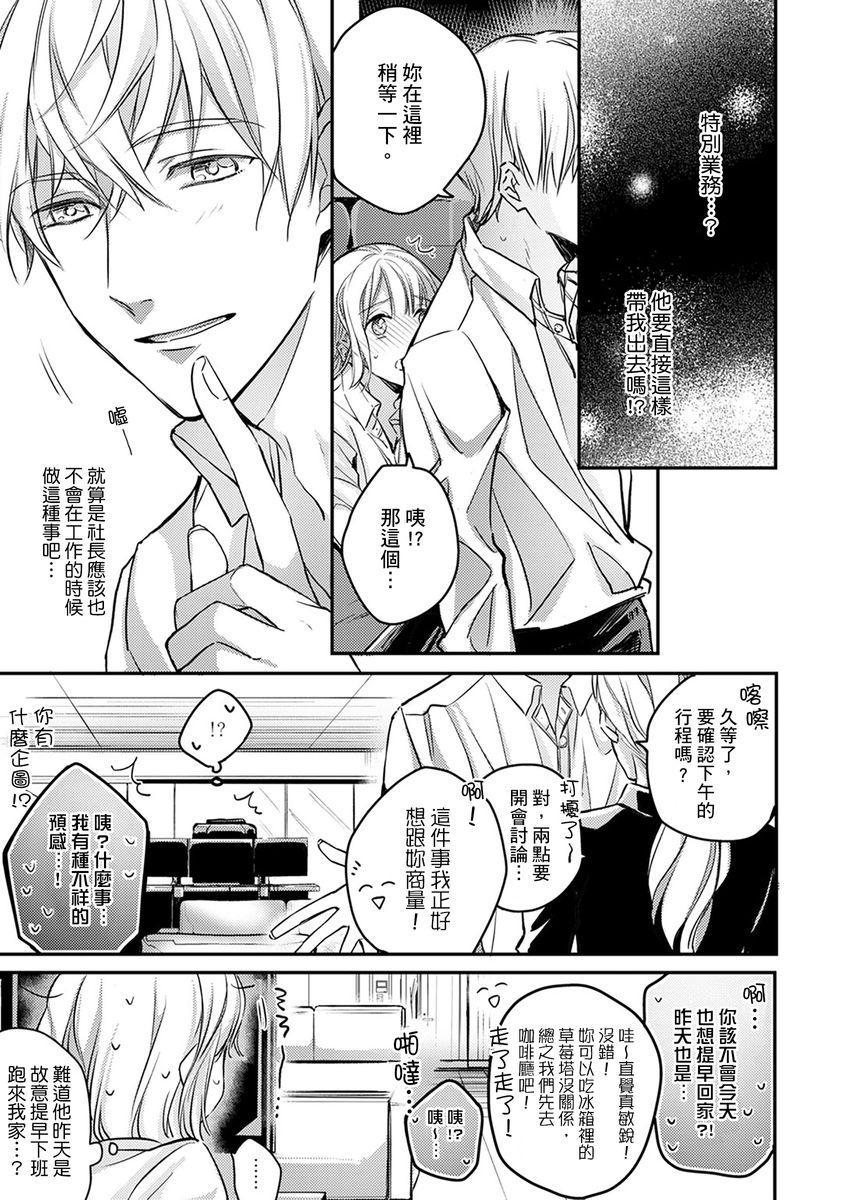 [Shichigatsu Motomi]  Sonna Kao shite, Sasotteru? ~Dekiai Shachou to Migawari Omiaikekkon!?~ 1-7 | 這種表情,在誘惑我嗎?~溺愛社長和替身相親結婚!? act.1 [Chinese] [拾荒者汉化组] 95