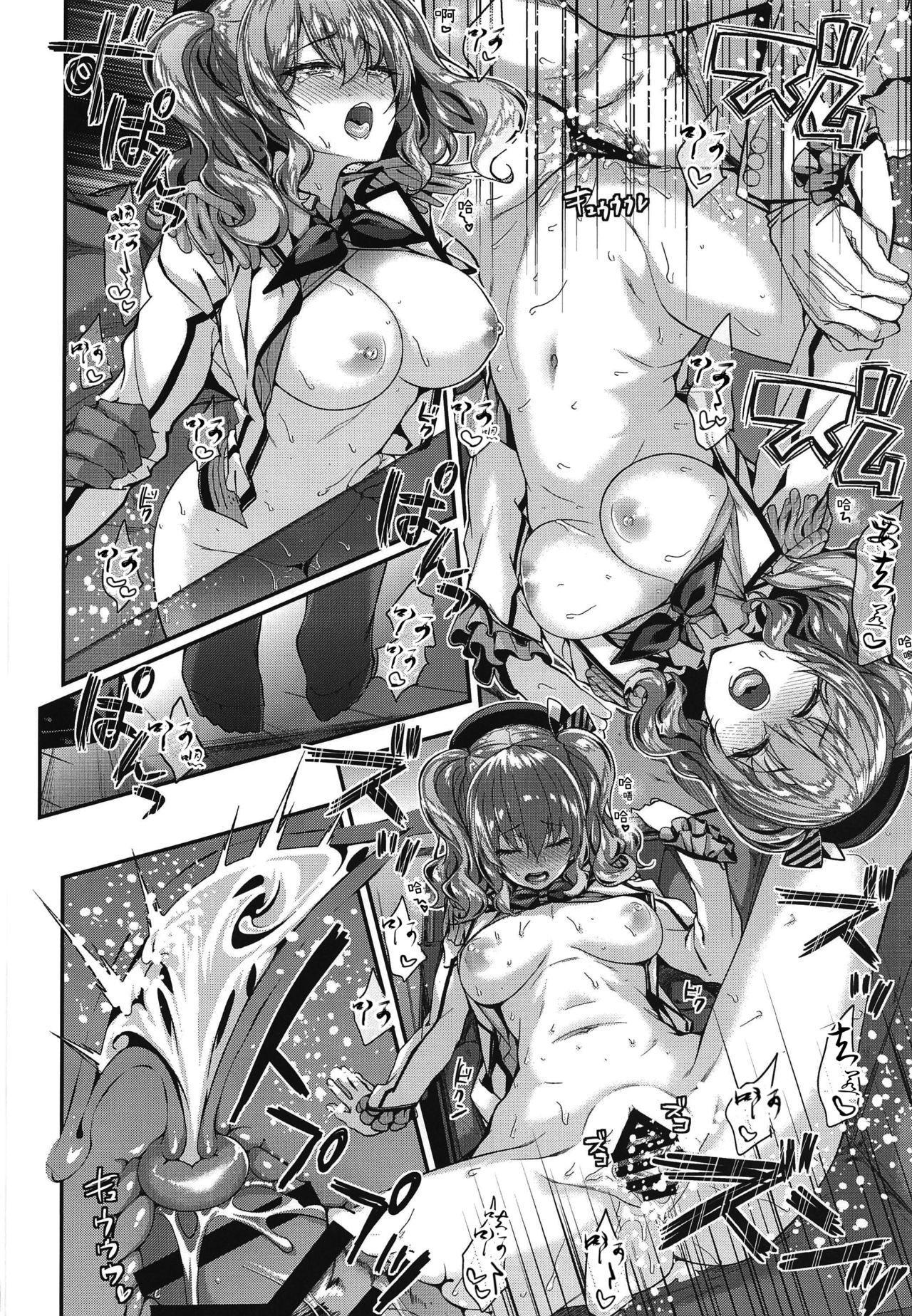 Kashima to Love Love Chinjufu Seikatsu 18