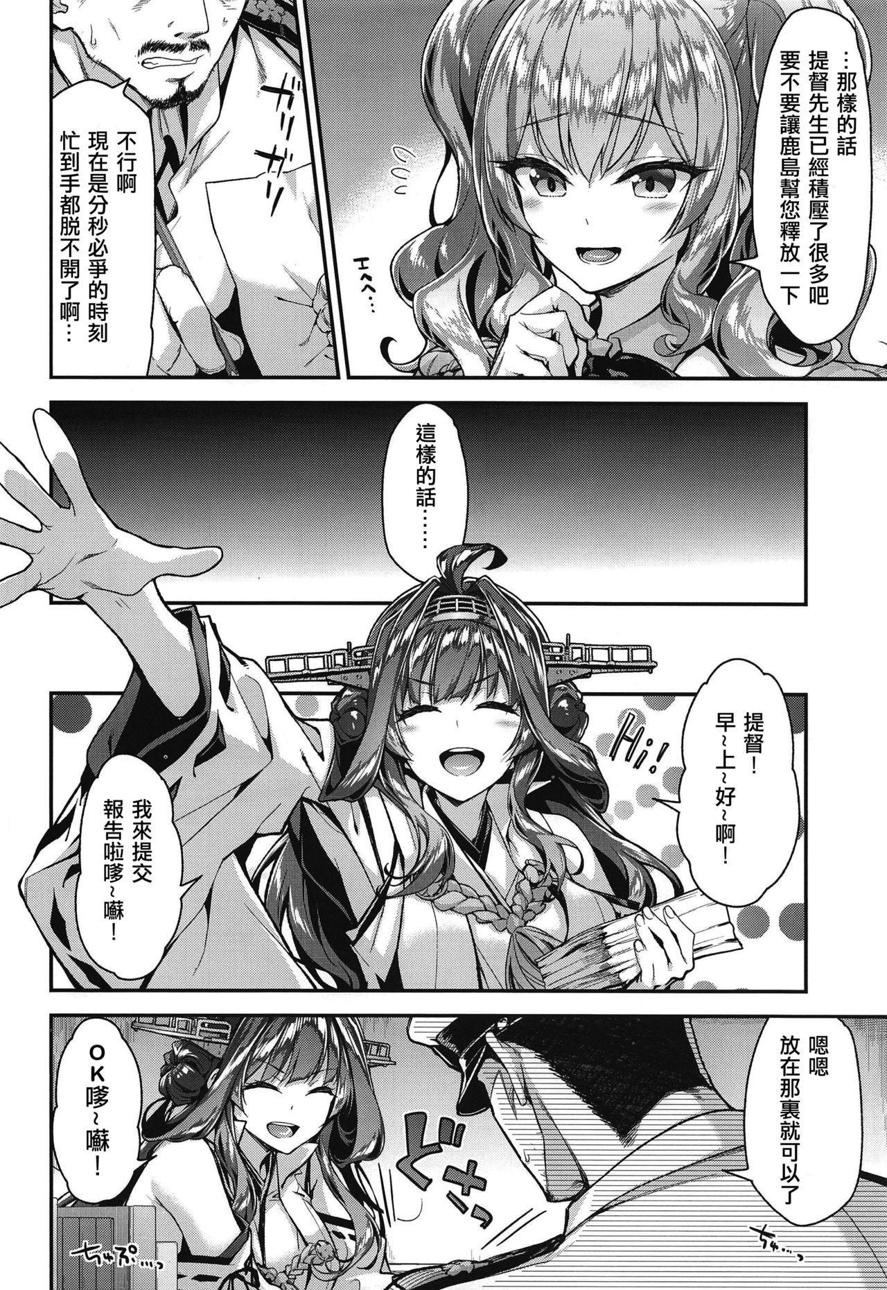 Kashima to Love Love Chinjufu Seikatsu 4