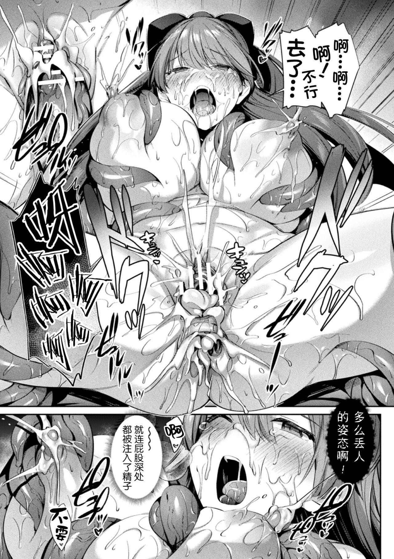 聖煌戦姫ジュエルルミナス 乙女ふたり堕つる時 2 16