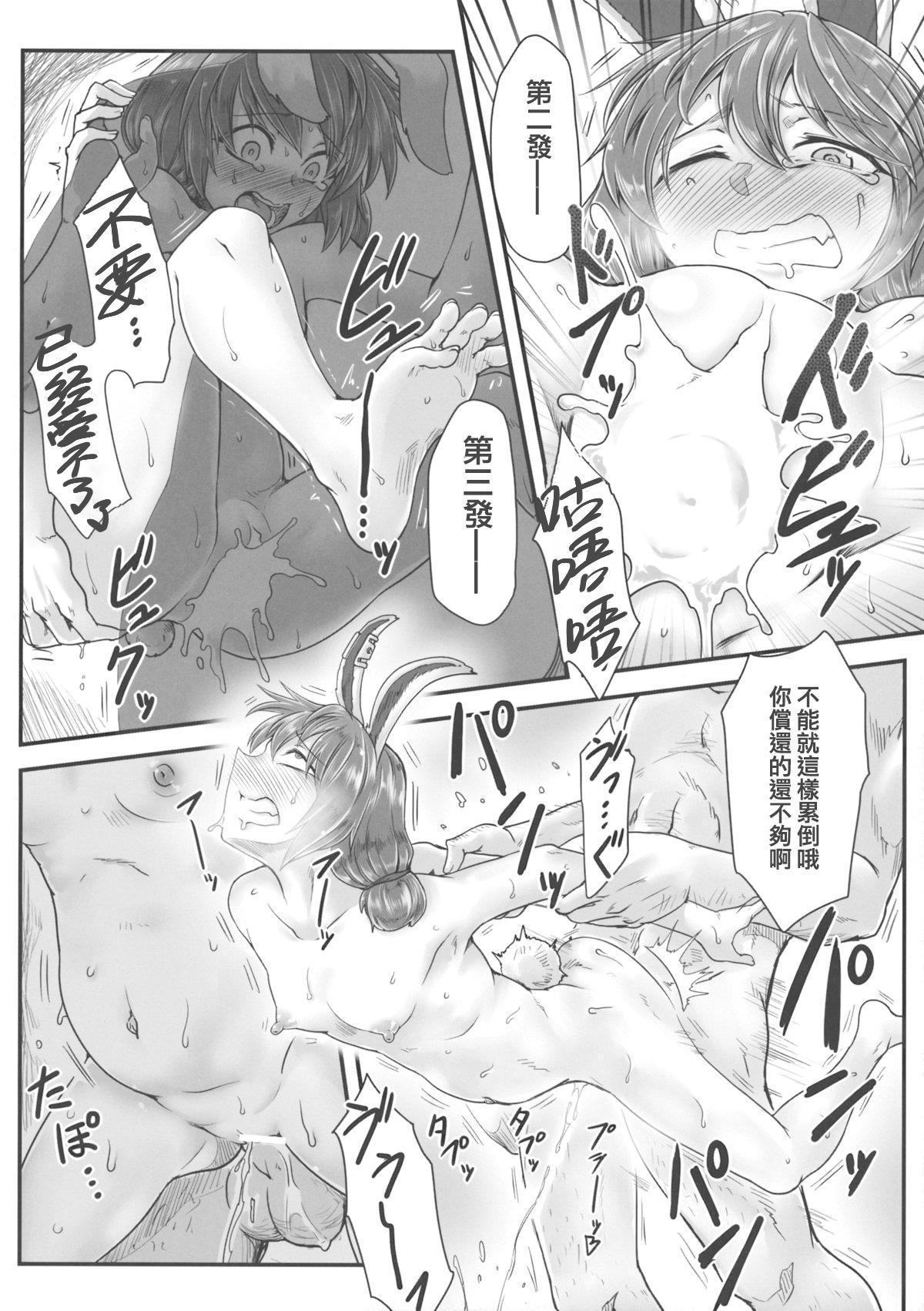 Sennyuu ni Shippai Shimashita. 14