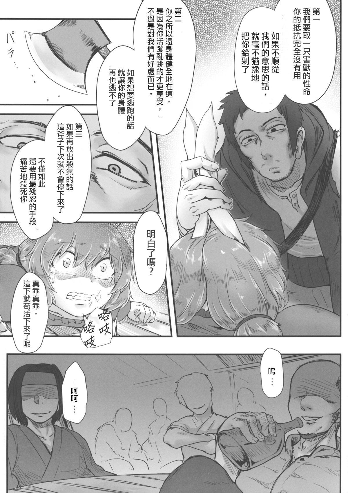 Sennyuu ni Shippai Shimashita. 4