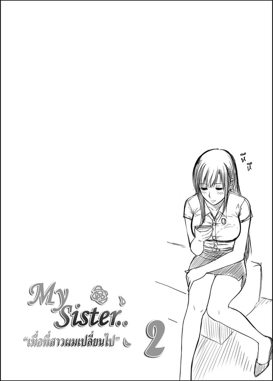My Sister...2 2
