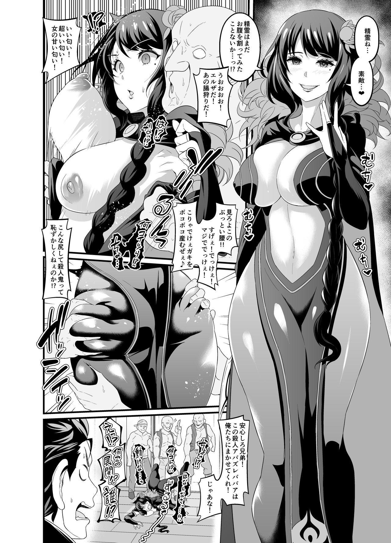 Re:Zero kara Hajimeru elsa Oba-san Haramase Seikatsu 0