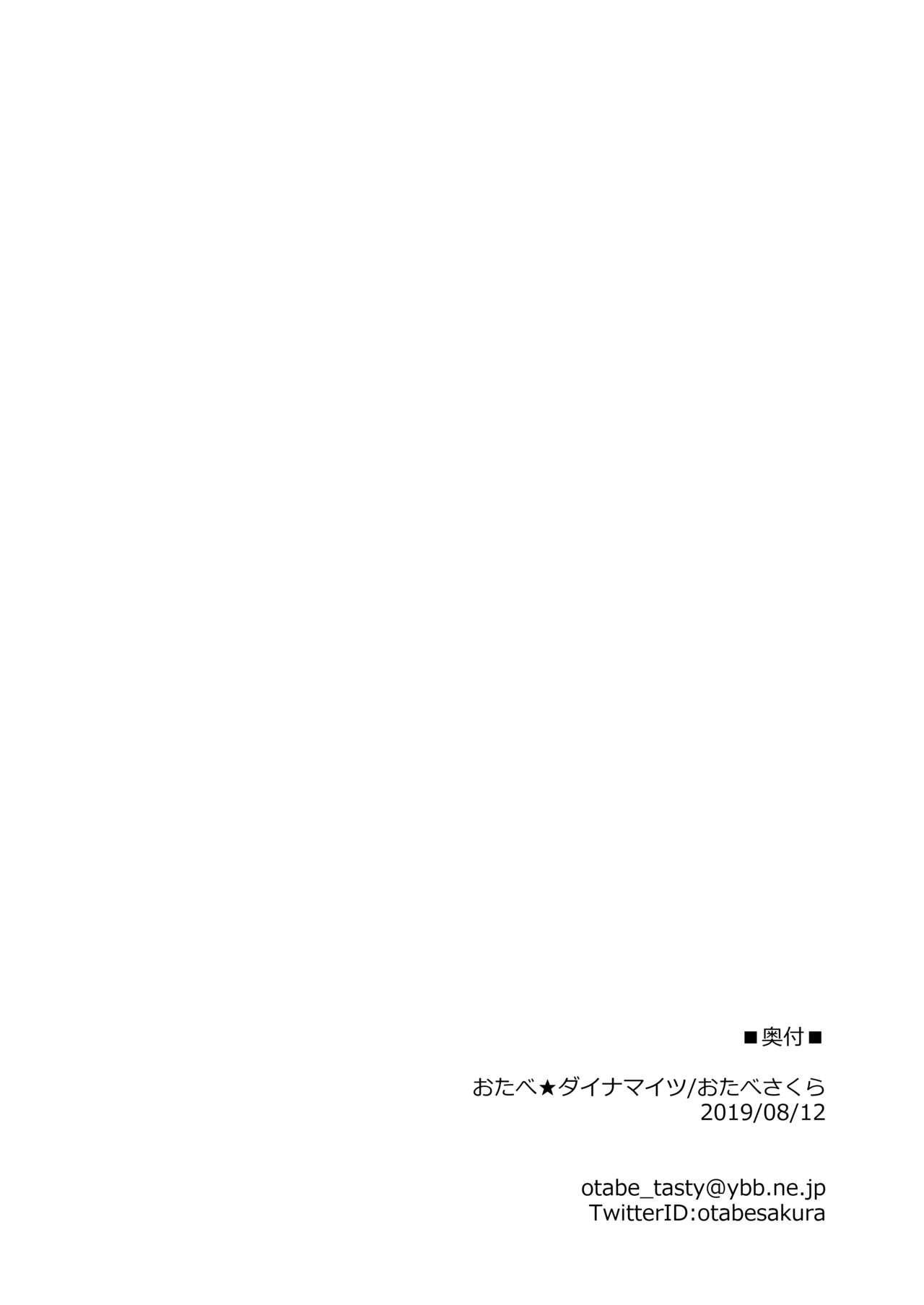 [Otabe Dynamites (Otabe Sakura)] 148cm No Bra & Kyonyuu Therapist to Micchaku H | Close Contact with a 148cm, Big-Boobed & Bra-less Therapist [English] [Confidential TL] [Digital] 25