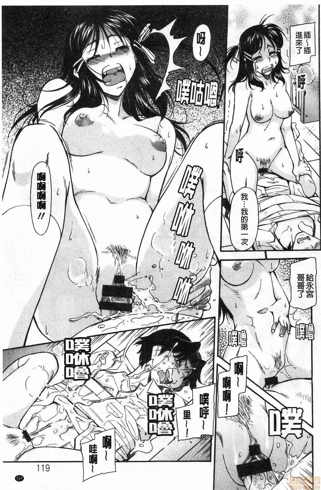 Fukujuu Onna Kyoushi 117