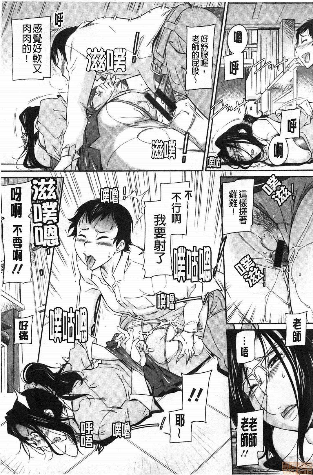 Fukujuu Onna Kyoushi 11