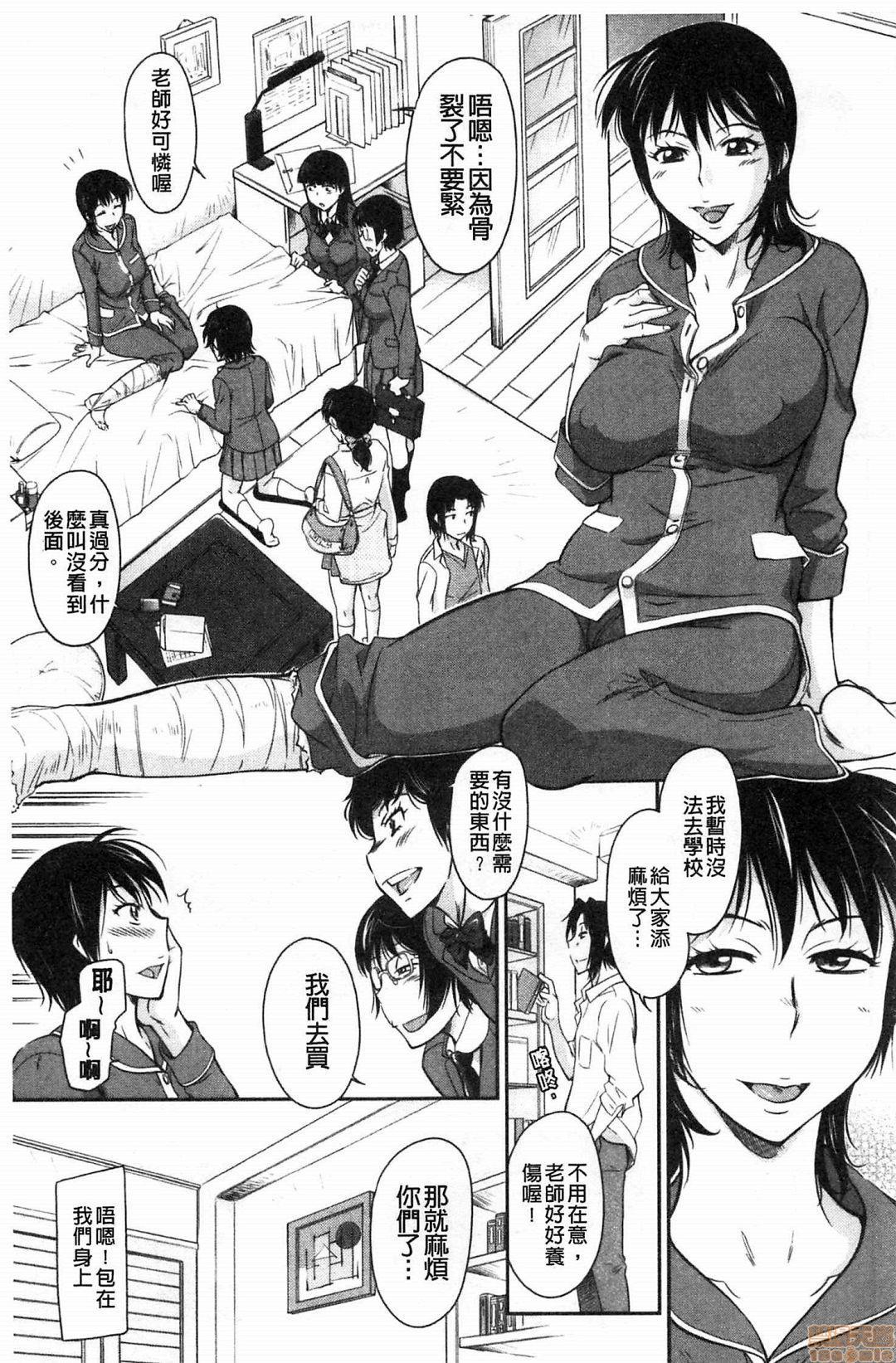 Fukujuu Onna Kyoushi 127
