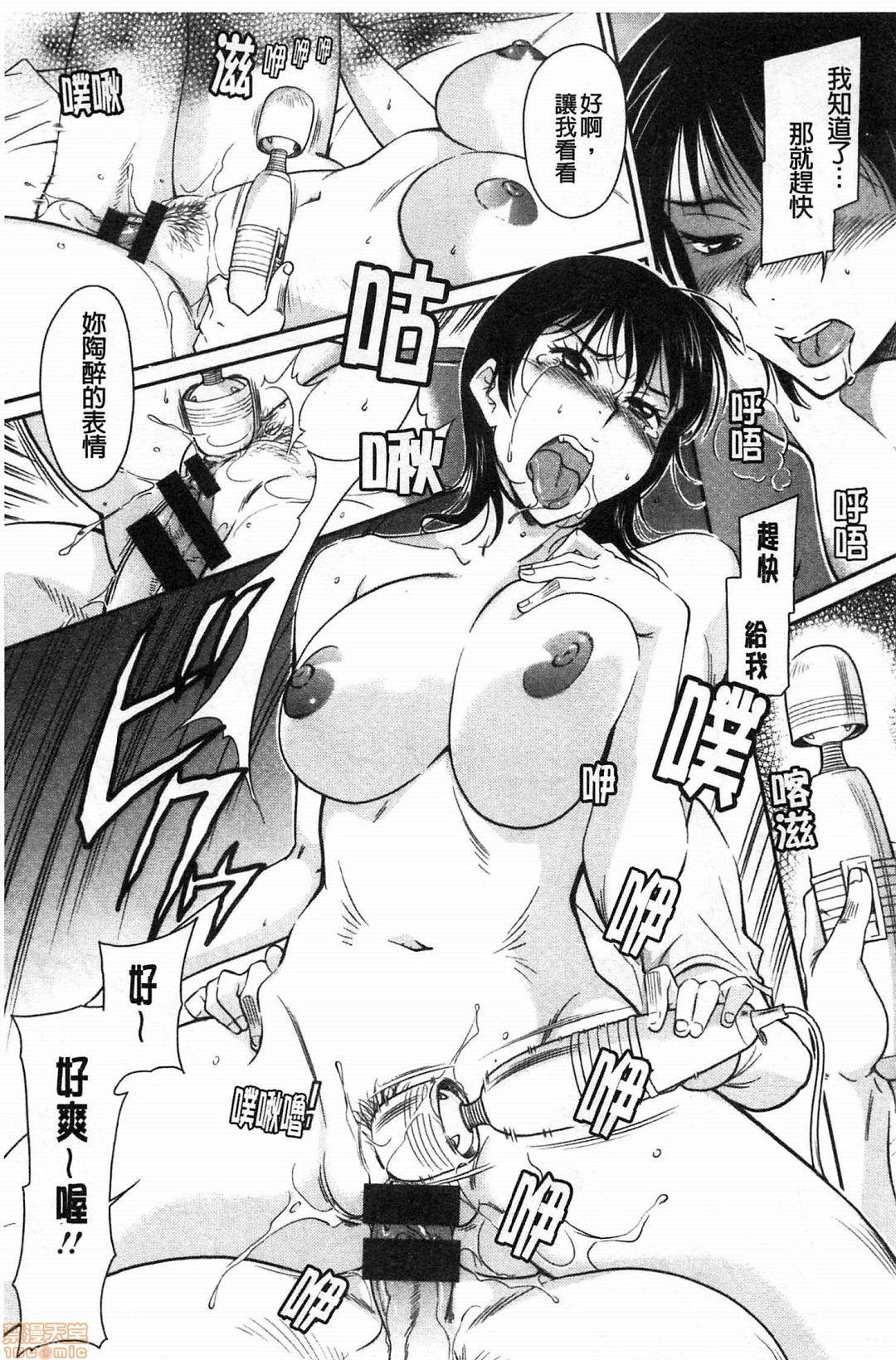 Fukujuu Onna Kyoushi 141