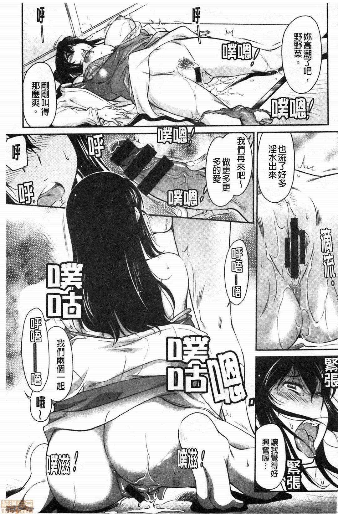 Fukujuu Onna Kyoushi 157