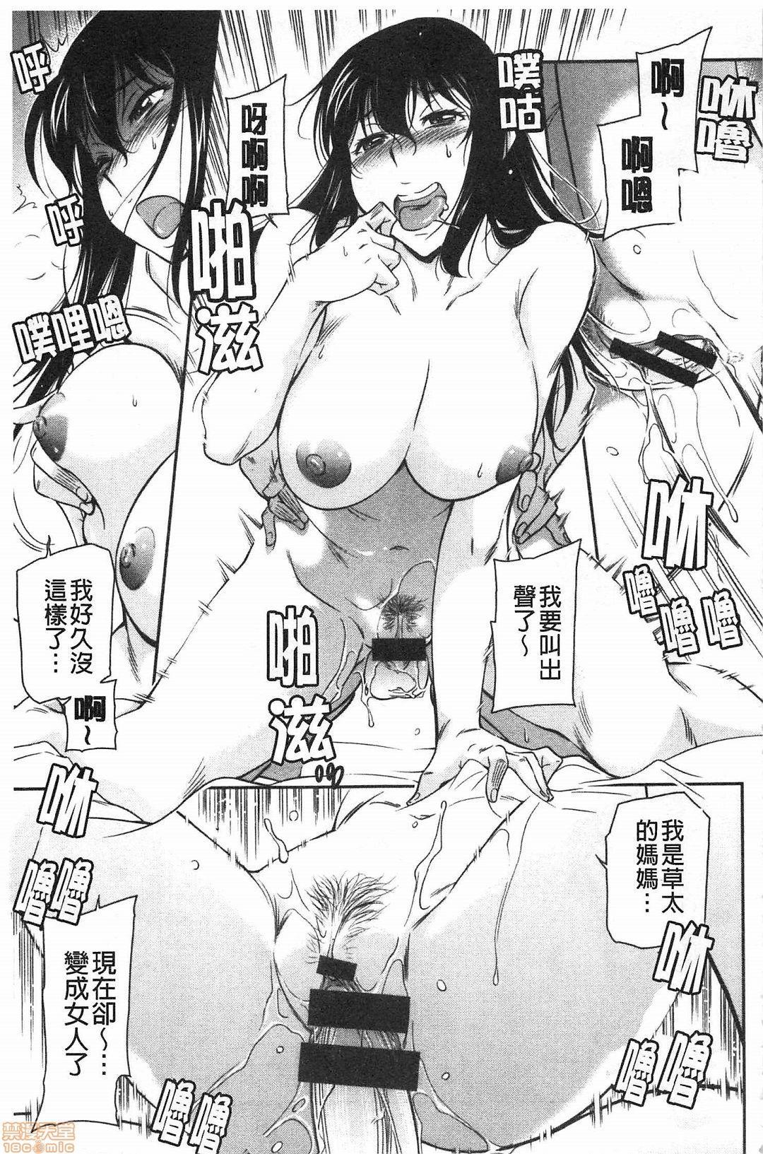 Fukujuu Onna Kyoushi 159