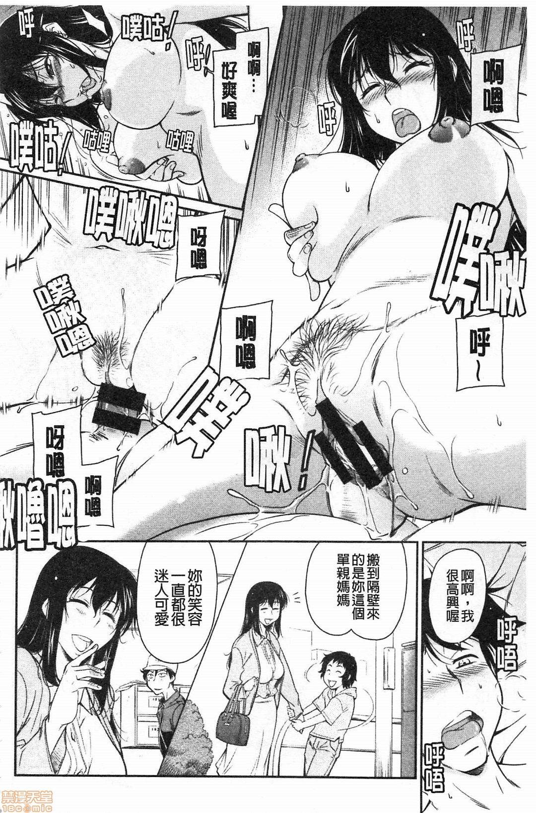 Fukujuu Onna Kyoushi 160