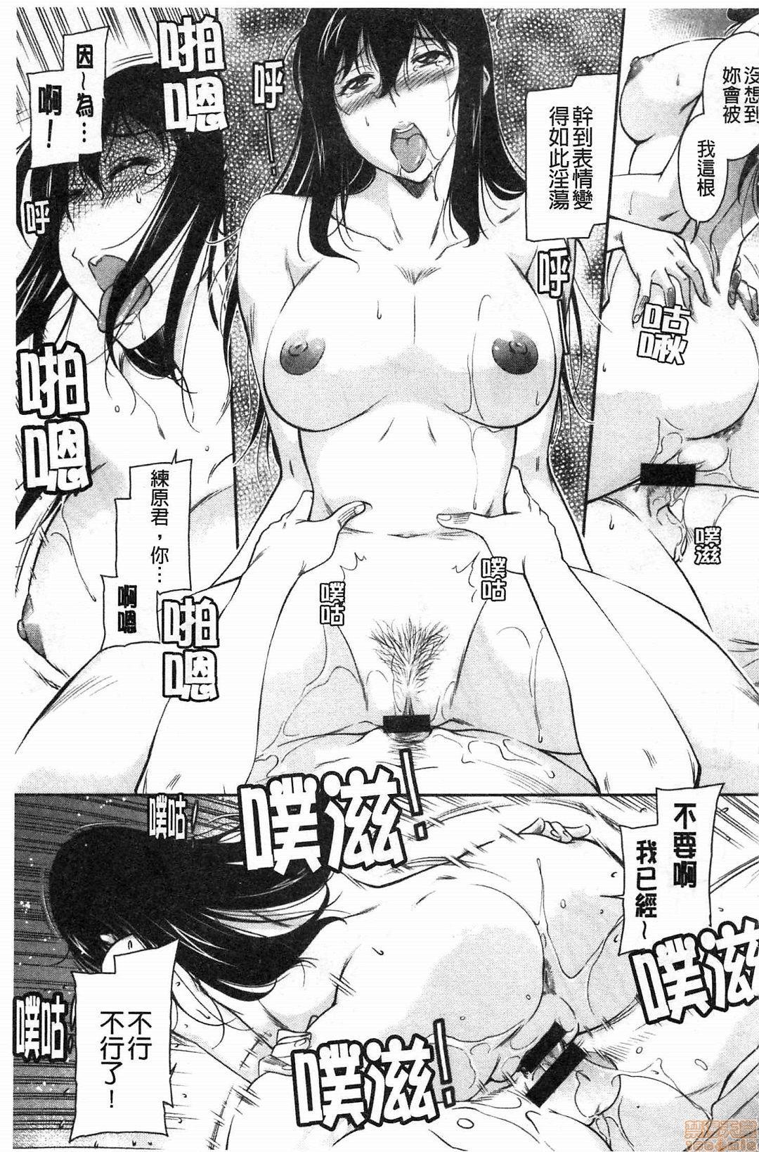 Fukujuu Onna Kyoushi 161