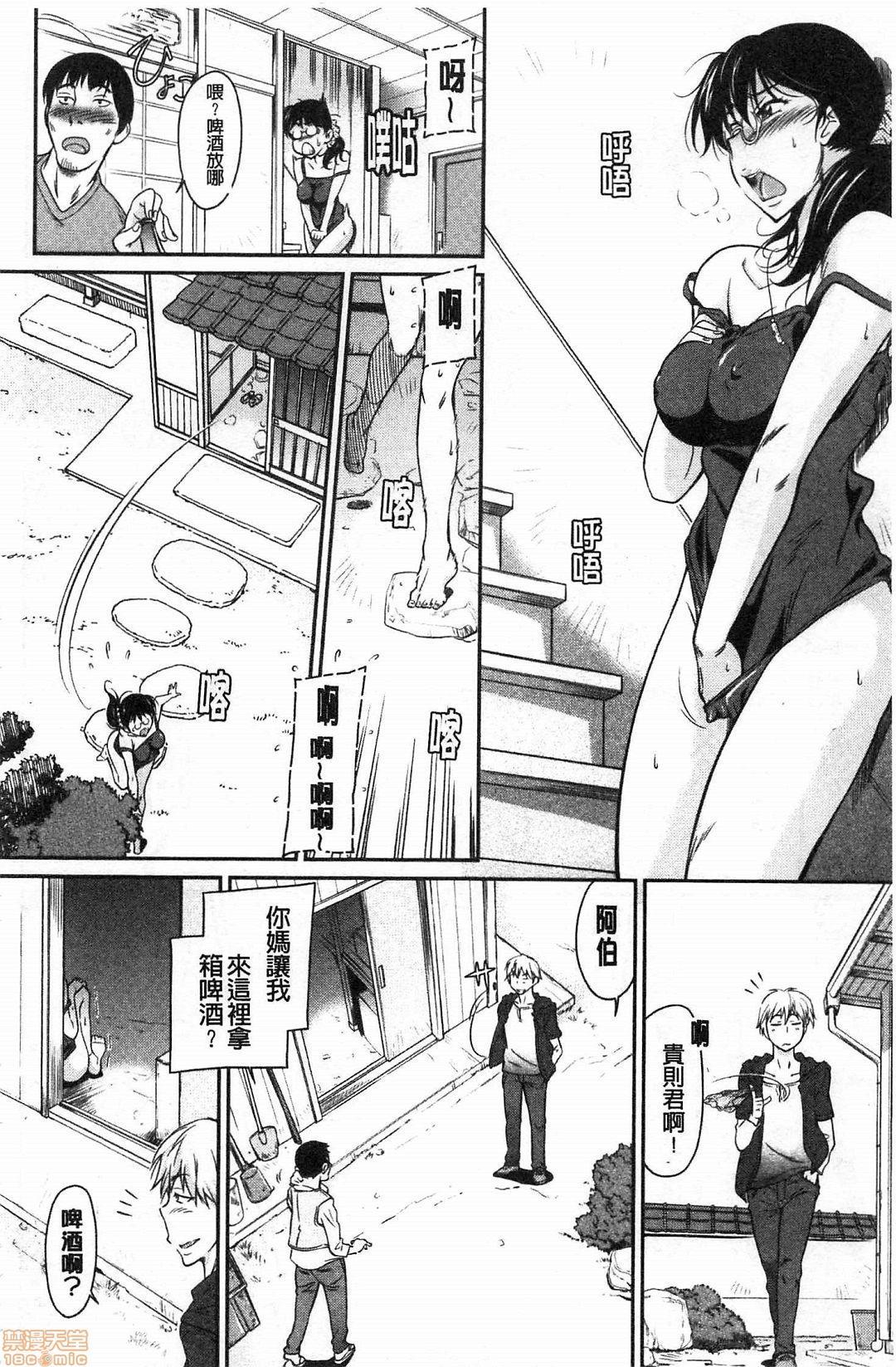 Fukujuu Onna Kyoushi 172