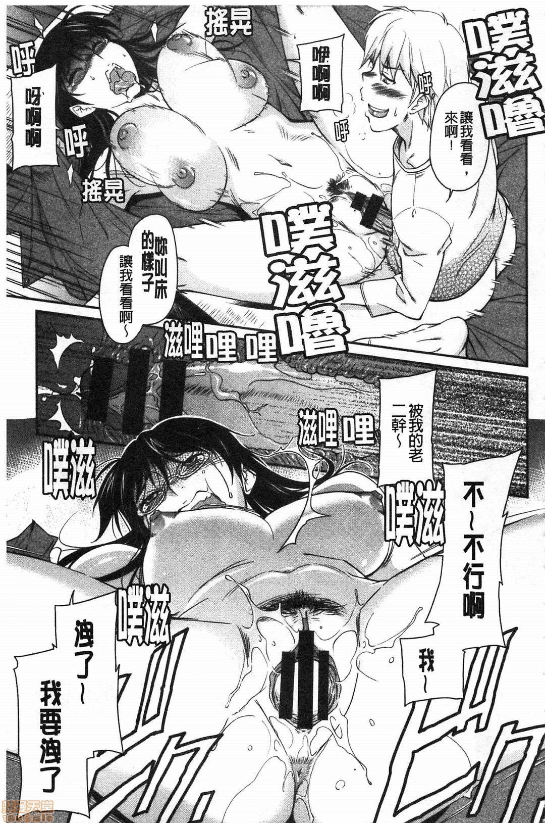 Fukujuu Onna Kyoushi 181