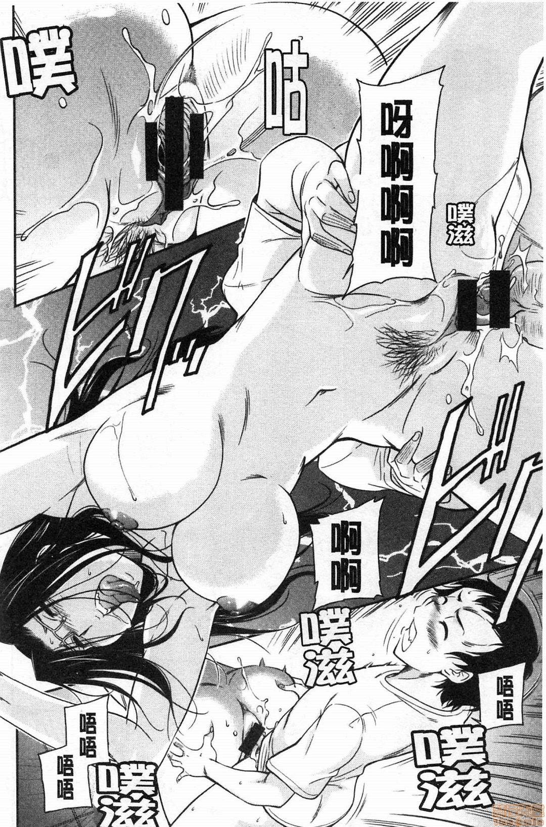 Fukujuu Onna Kyoushi 20