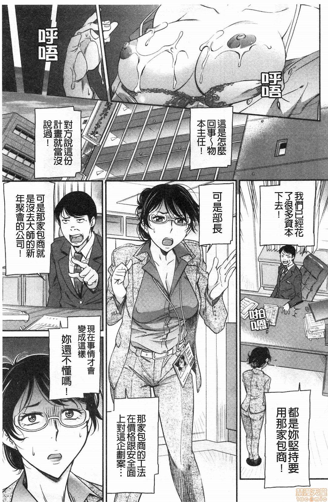 Fukujuu Onna Kyoushi 25