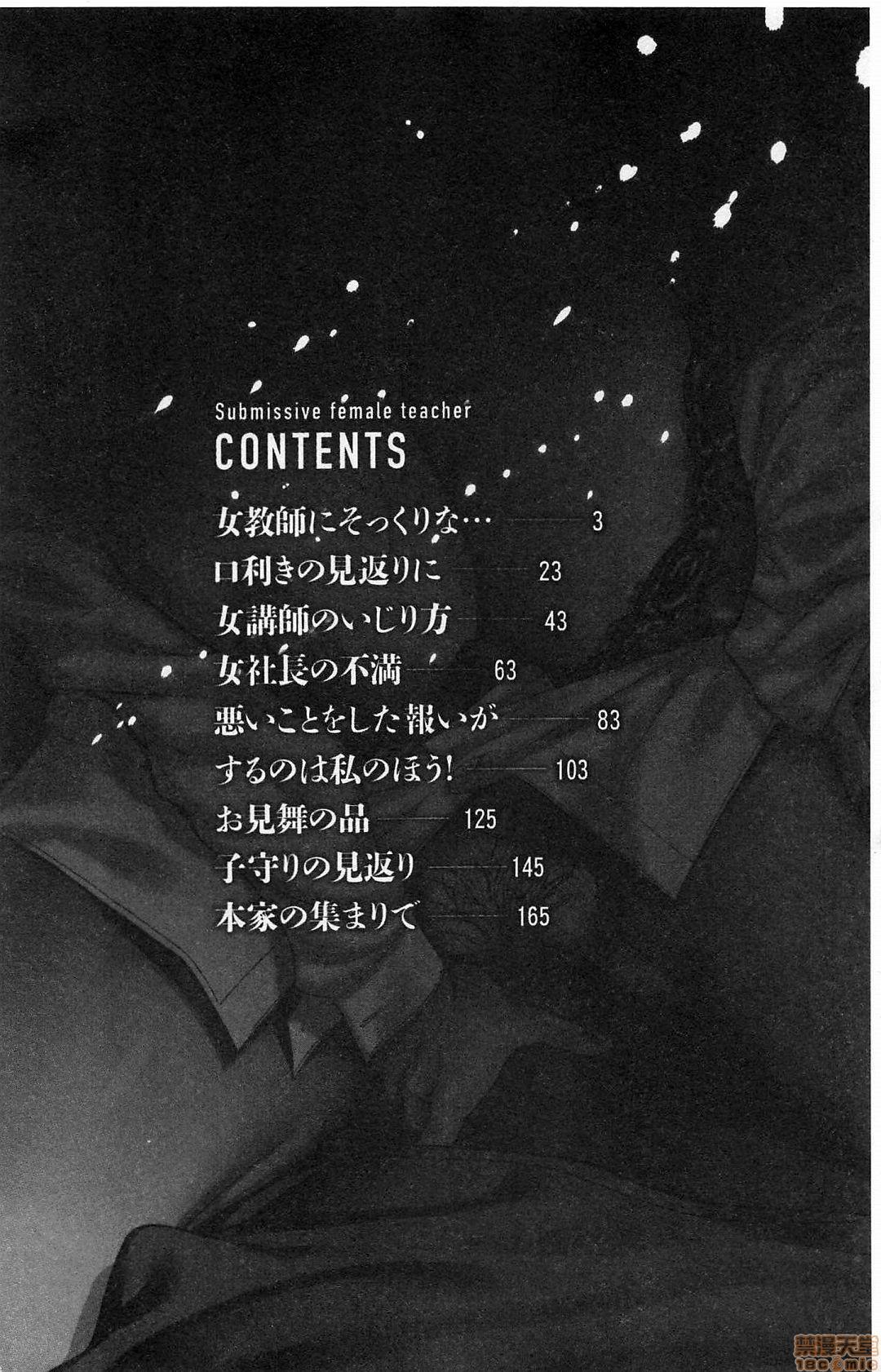 Fukujuu Onna Kyoushi 2