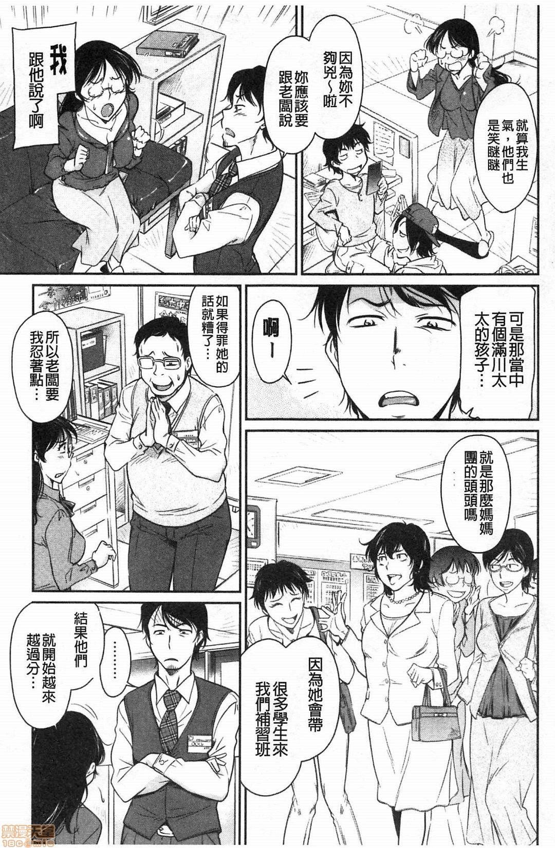 Fukujuu Onna Kyoushi 47