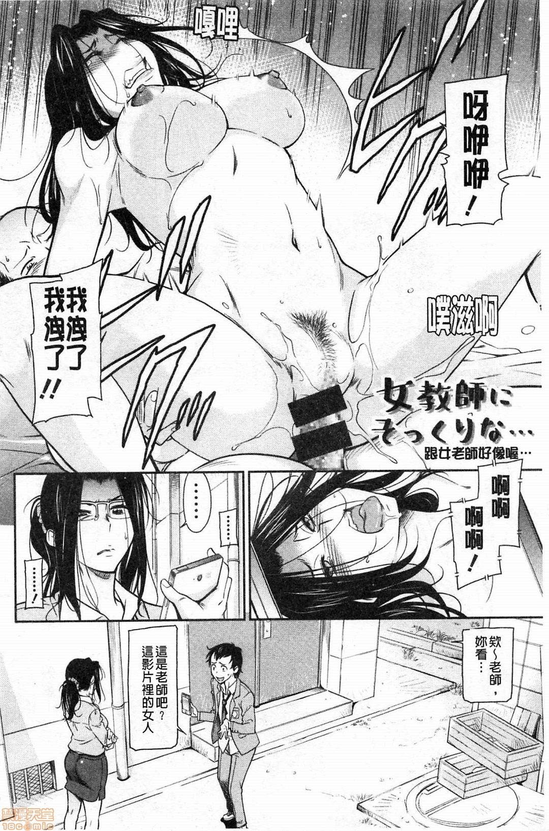 Fukujuu Onna Kyoushi 4
