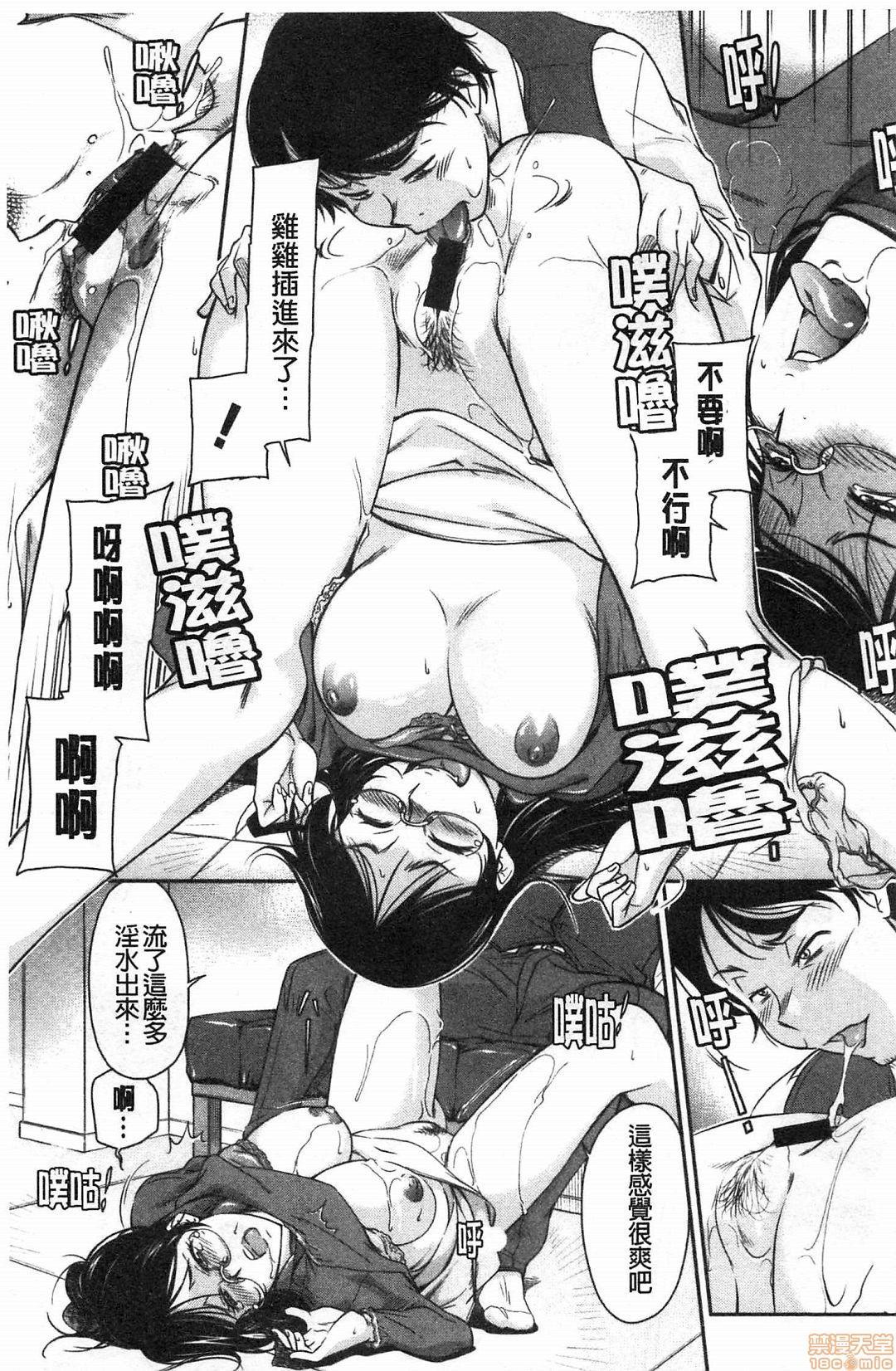 Fukujuu Onna Kyoushi 53