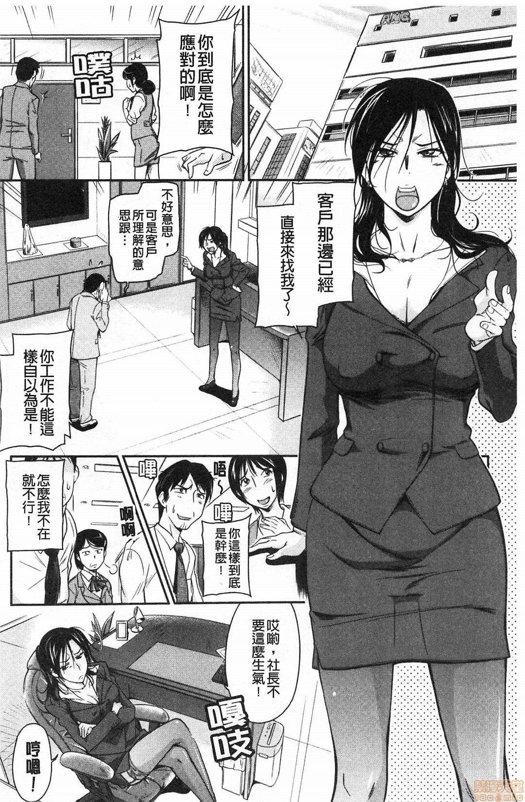 Fukujuu Onna Kyoushi 66