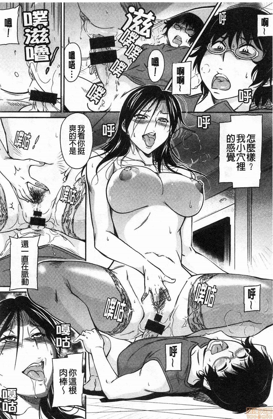 Fukujuu Onna Kyoushi 76