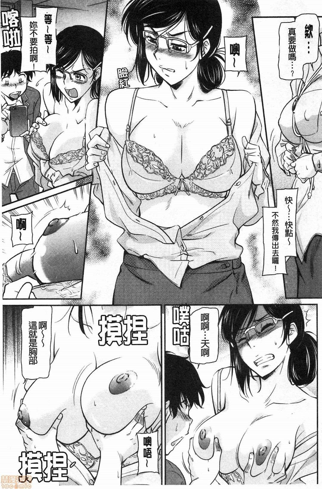 Fukujuu Onna Kyoushi 87